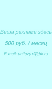 Ваша реклама здесь!